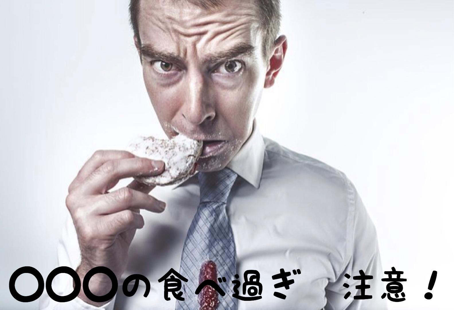 こんな時だから〇〇〇の食べ過ぎは・・危険!