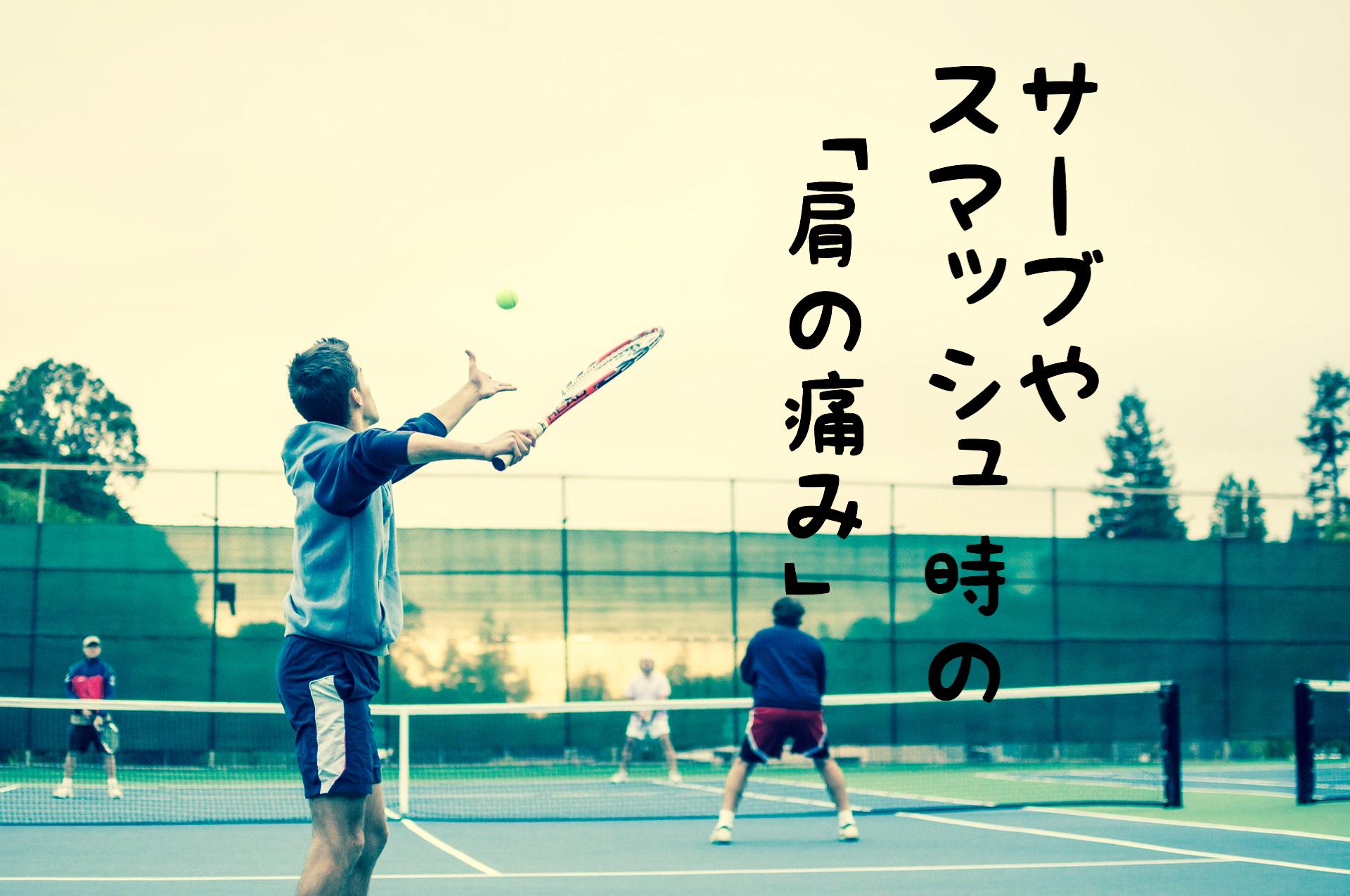 テニスのサーブやスマッシュ時の『肩の痛み』